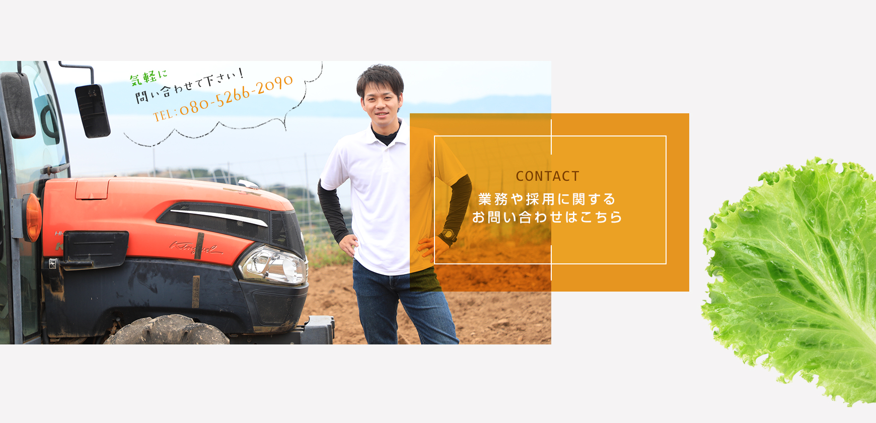 big_banner_contact